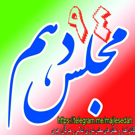 کانال اخبار انتخابات مجلس