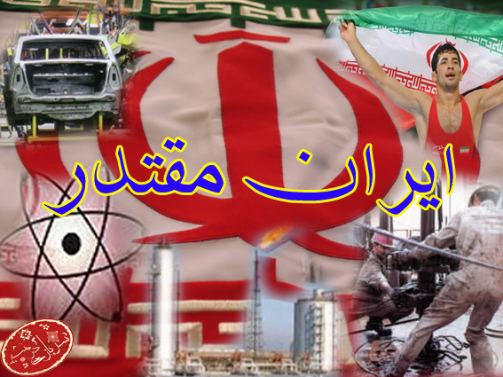 ایران مقدر